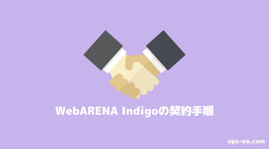 WebARENA Indigoの登録(契約)方法・手順