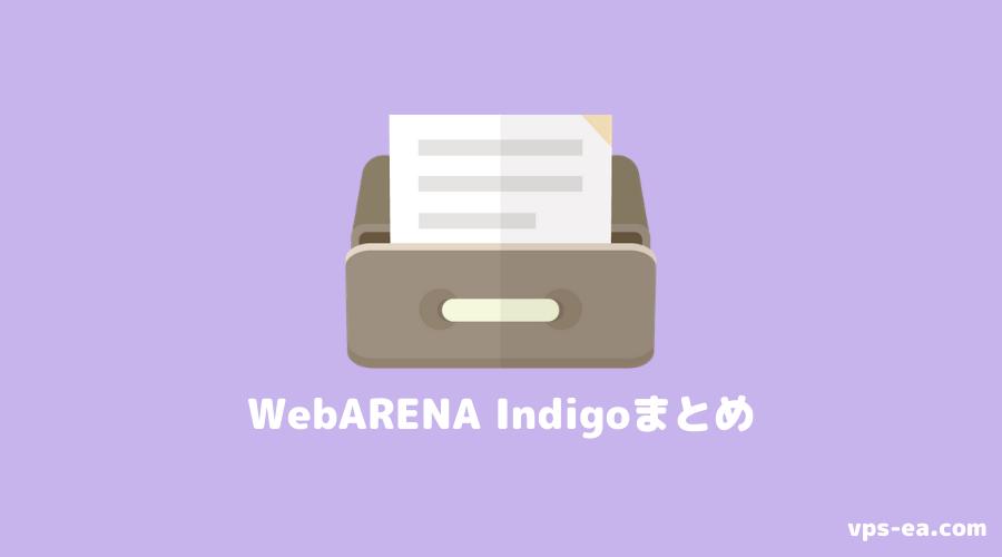 WebARENA Indigoまとめ