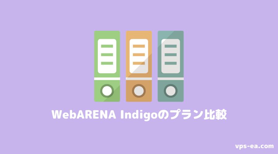 WebARENA Indigoのプラン比較
