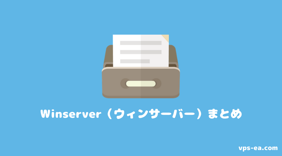 Winserver(ウィンサーバー)まとめ