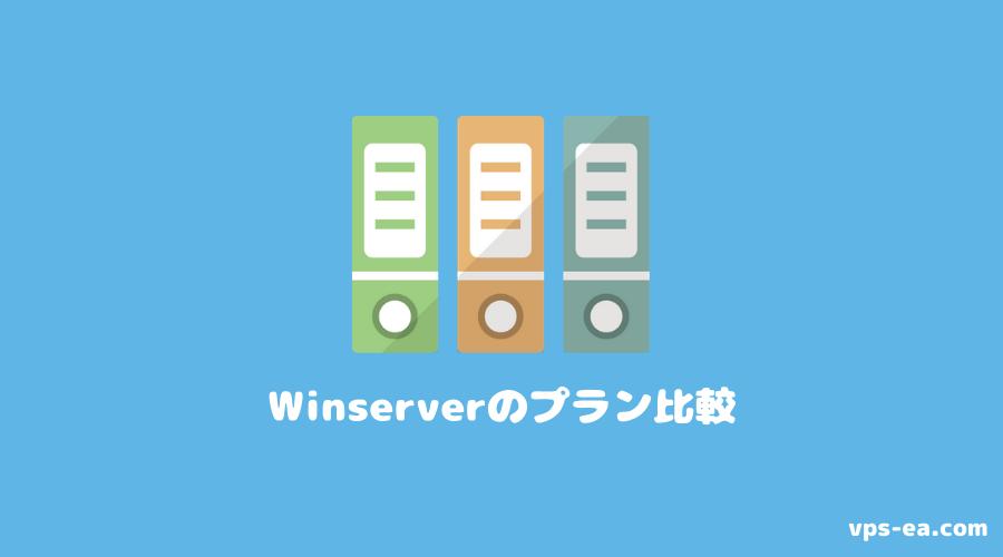 Winserver(ウィンサーバー)のプラン比較