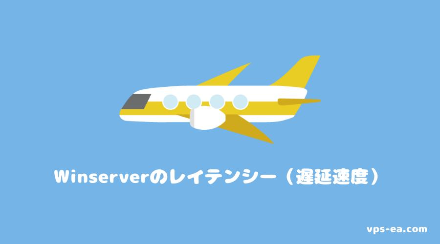 Winserverのレイテンシー(遅延速度)