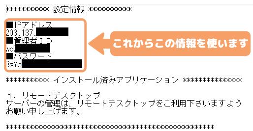 Winserver(ウィンサーバー)のIPアドレスとパスワード