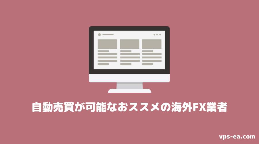自動売買が可能なおススメの海外FX会社(業者)