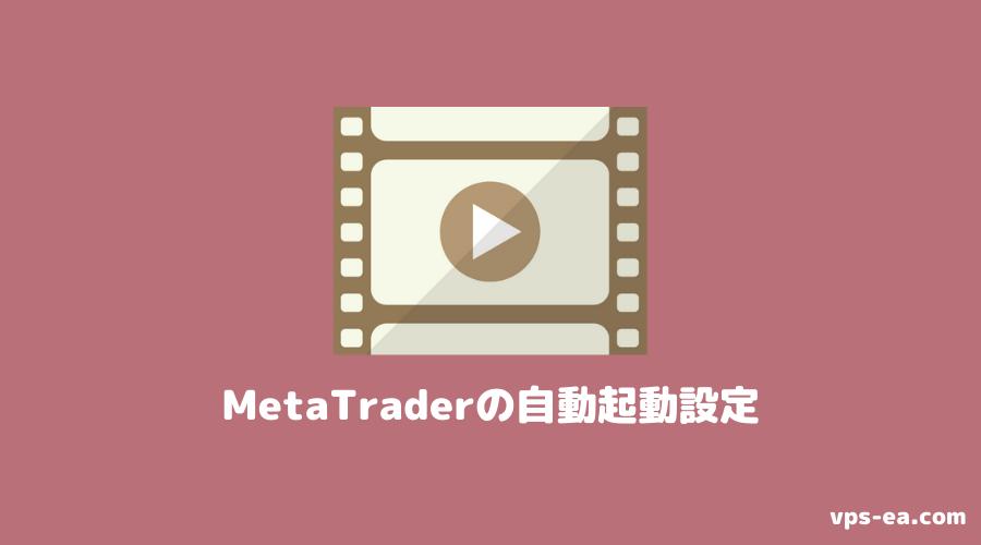 MT4/5(メタトレーダー)の自動起動(スタートアップ)設定