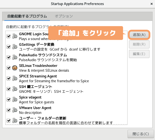 CentOS7(GNOME)でアプリを自動起動する設定-追加をクリック