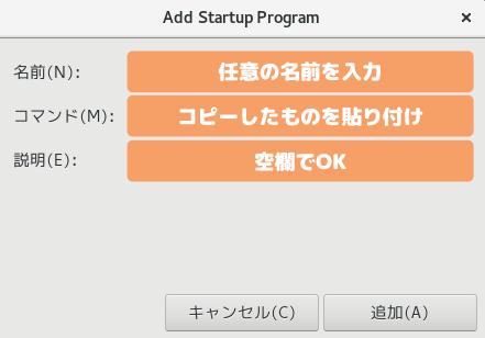 CentOS7(GNOME)の自動起動-Add Startup Program