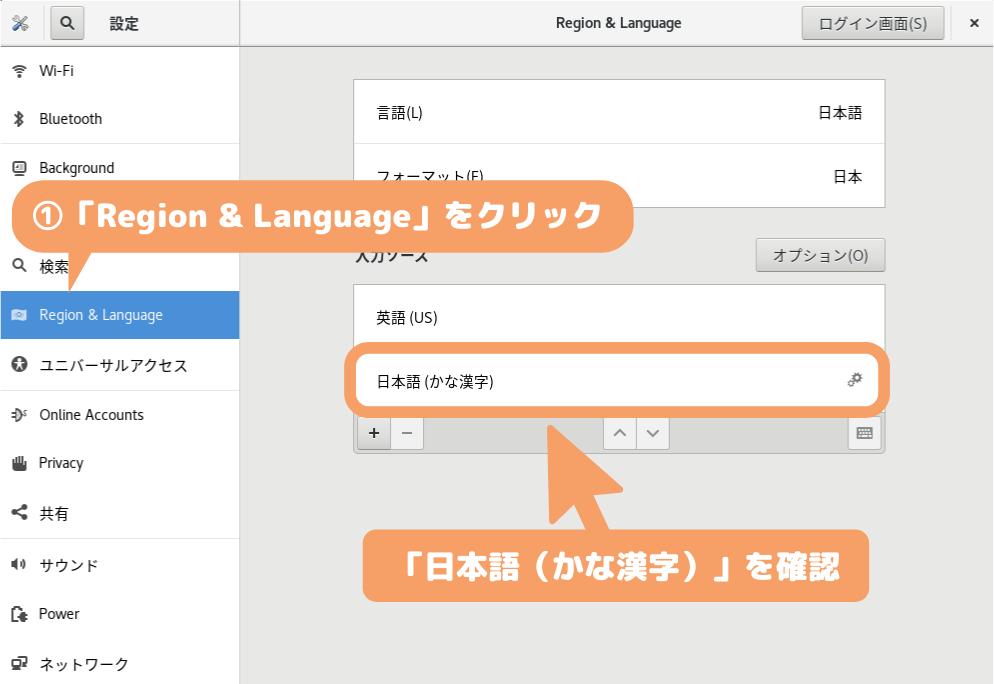 CentOS8(GNOME)で日本語入力する設定-「Region & Language」→日本語(かな漢字)を確認