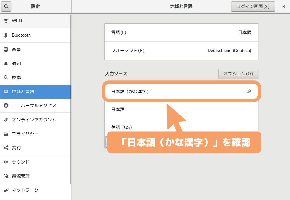 CentOS7(GNOME)で日本語入力する設定-地域と言語→日本語(かな漢字)を確認