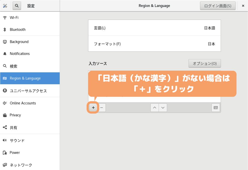 CentOS8(GNOME)で日本語入力する設定-+をクリック