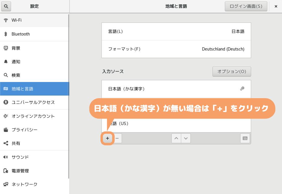 CentOS7(GNOME)で日本語入力する設定-+をクリック
