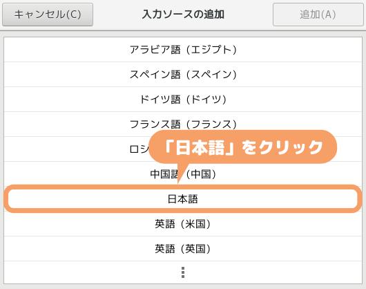 CentOS7(GNOME)で日本語入力する設定-日本語をクリック