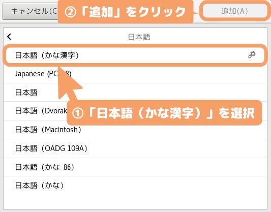 CentOS7(GNOME)で日本語入力する設定-追加をクリック