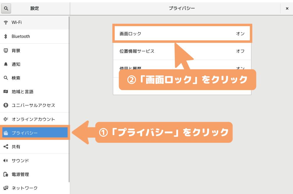 CentOS7(GNOME)の画面ロック設定-プライバシー→画面ロック