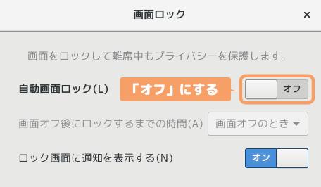 CentOS7(GNOME)の画面ロック設定-自動画面ロックをオフにする