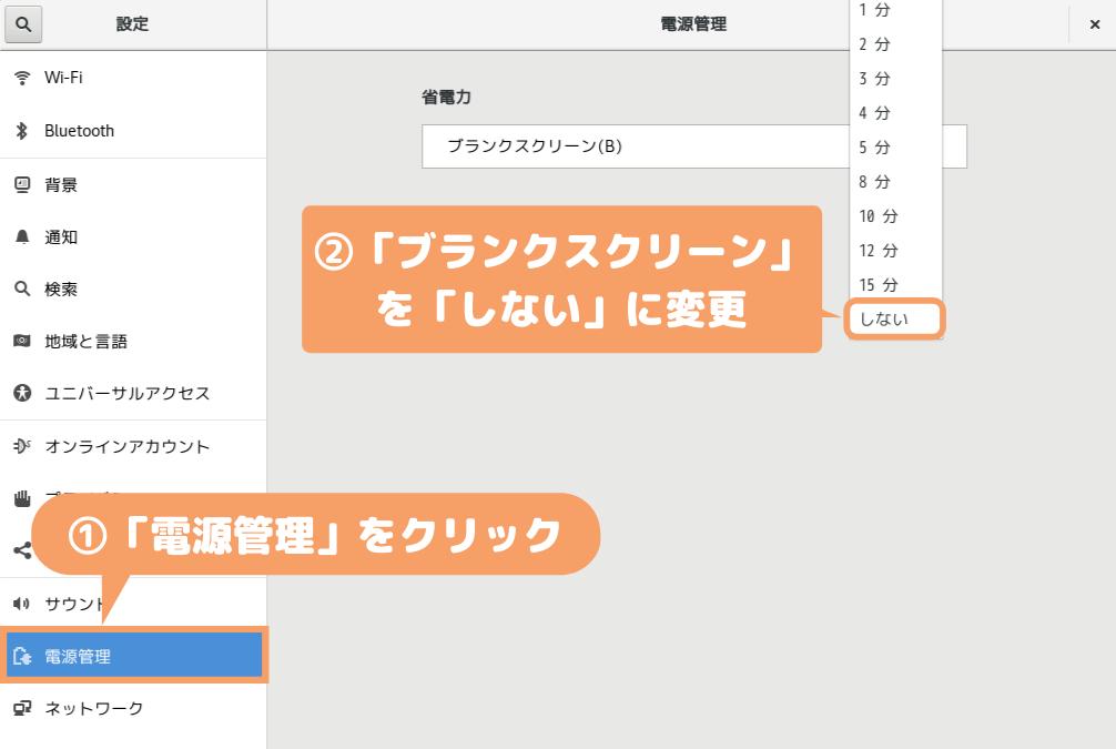 CentOS7(GNOME)の画面ロック設定-電源管理→ブランクスクリーンをしないに変更