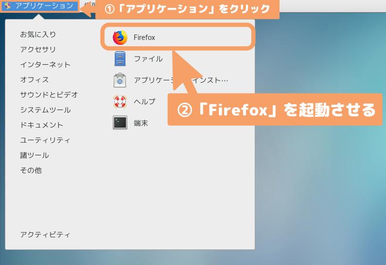 CentOS7(GNOME)のMetaTraderダウンロード-「アプリケーション」→「Firefox」