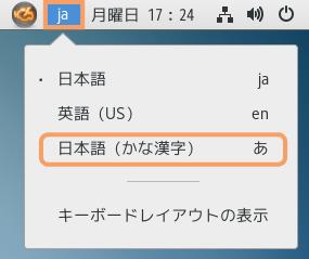 CentOS7(GNOME)で日本語入力する設定-日本語(かな漢字)をクリック