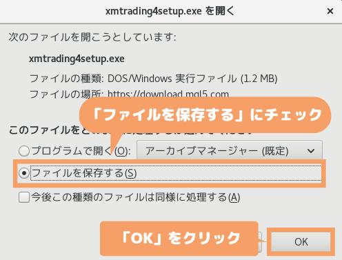 CentOS8(GNOME)のMetaTraderダウンロード-「ファイルを保存する」にチェックを入れて「OK」