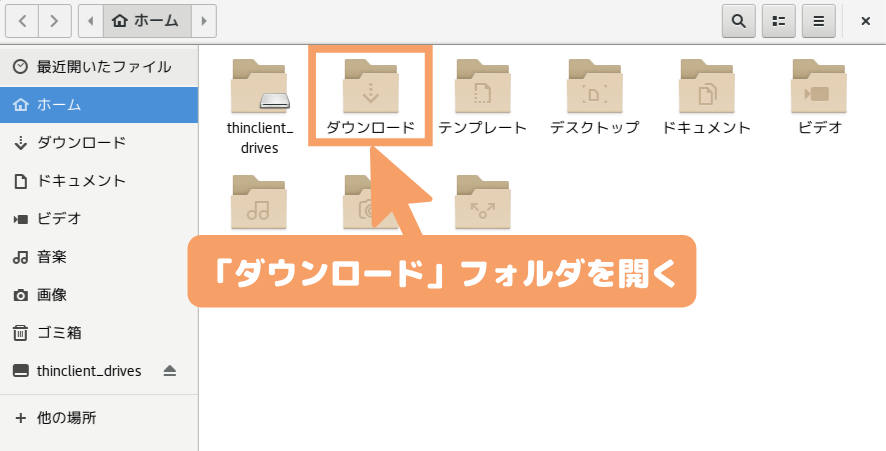 CentOS7(GNOME)のMetaTraderダウンロード-ダウンロードフォルダを開く