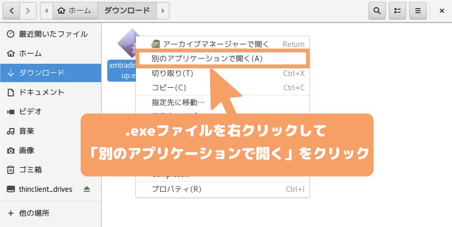 CentOS7(GNOME)のMetaTraderダウンロード-「別のアプリケーションで開く」をクリック