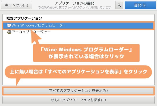 CentOS8(GNOME)のMetaTraderダウンロード-Wine Windows プログラムローダー