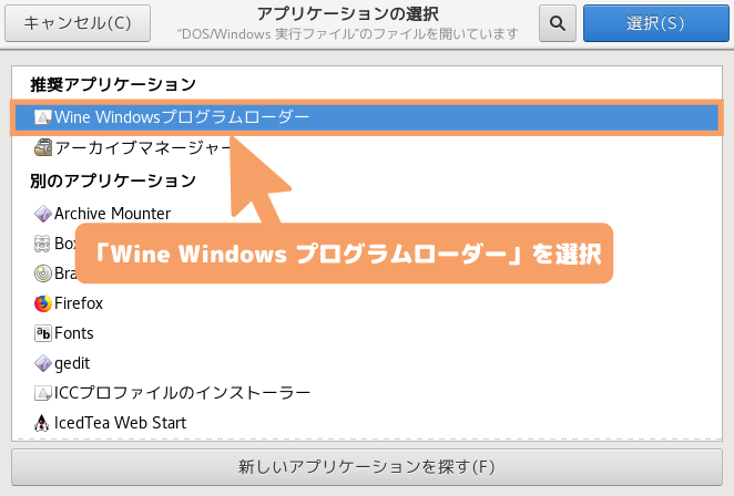 CentOS8(GNOME)のMetaTraderダウンロード-Wine Windows プログラムローダーを選択
