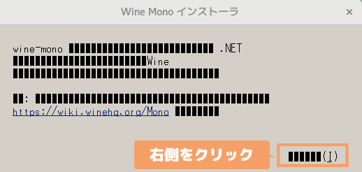 CentOS7(GNOME)のMetaTraderダウンロード-Wine Mono インストーラ