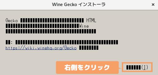 CentOS8(GNOME)のMetaTraderダウンロード-Wine Gecko インストーラ