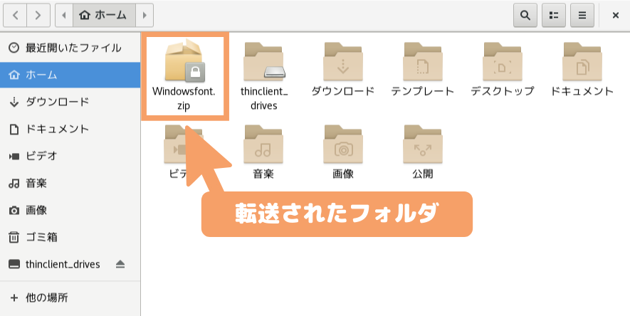 CentOS8(GNOME)の文字化け修正-転送されたフォルダ
