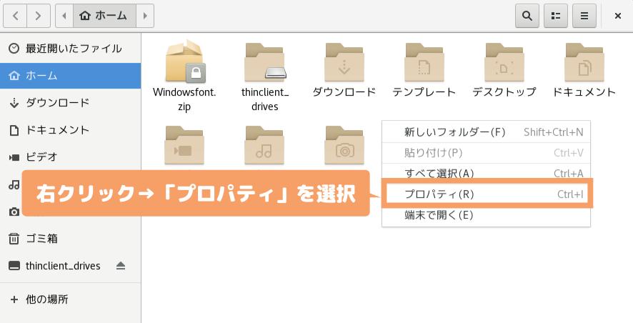 CentOS8(GNOME)の文字化け修正-プロパティを開く