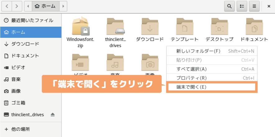 CentOS7(GNOME)の文字化け修正-「端末で開く」