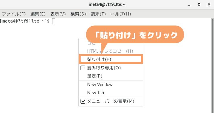 CentOS7(GNOME)の文字化け修正-ターミナル上で貼り付け
