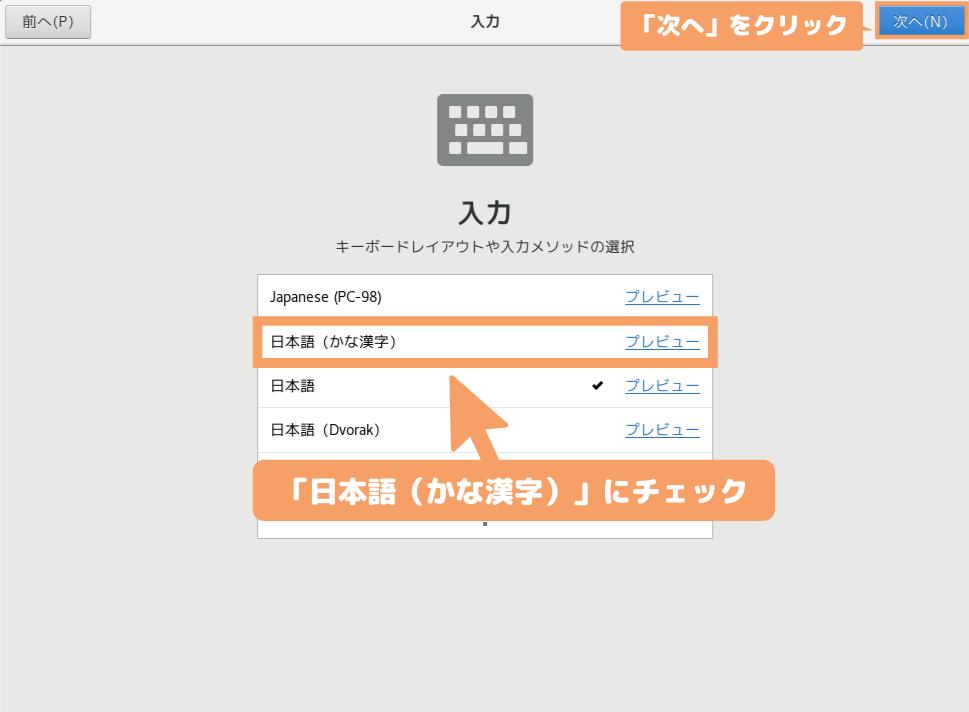 CentOS7(GNOME)の初期設定-「日本語(かな漢字)」を選択
