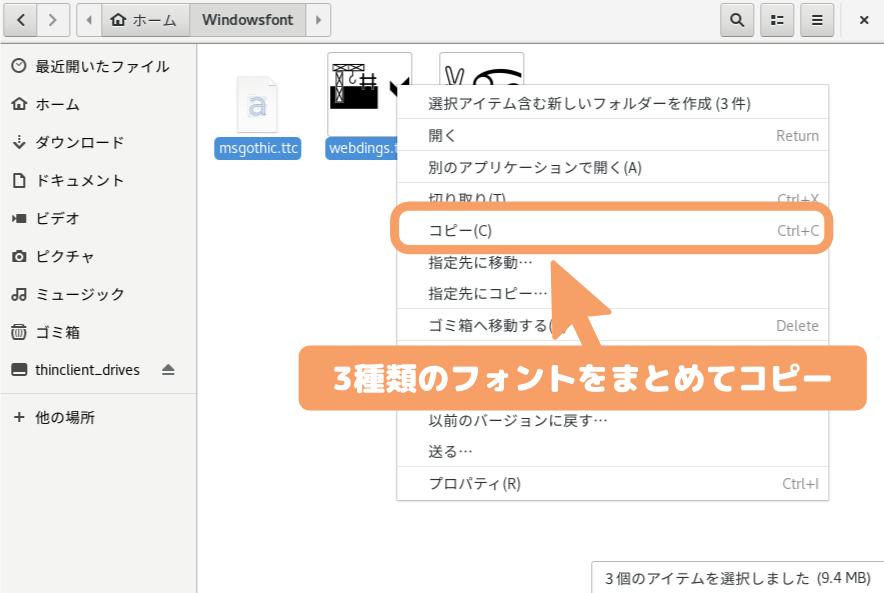 CentOS8(GNOME)の文字化け修正-フォント3種類をコピー