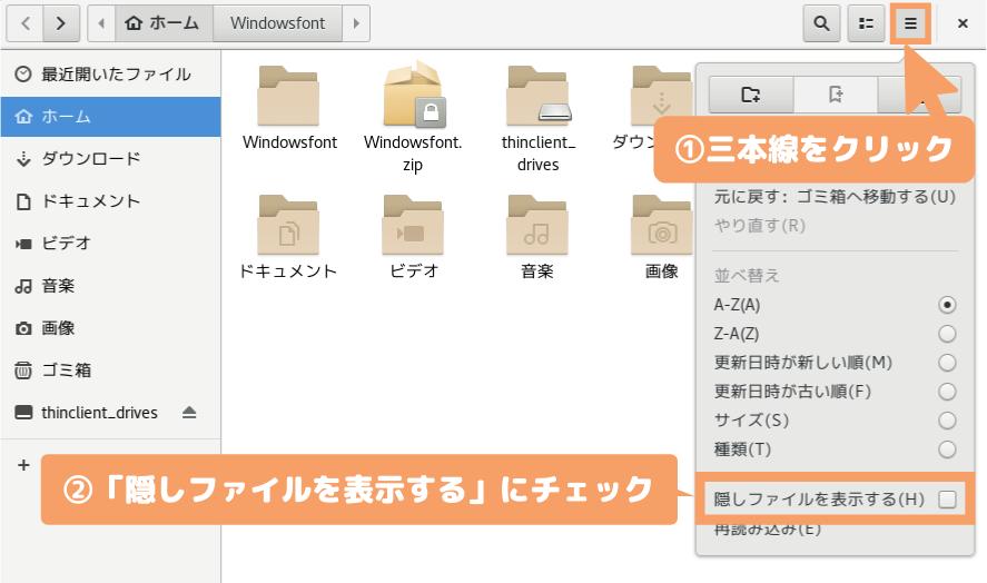 CentOS7(GNOME)の文字化け修正-隠しファイルを表示する