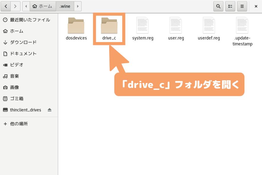 CentOS8(GNOME)の文字化け修正-「drive_c」フォルダ