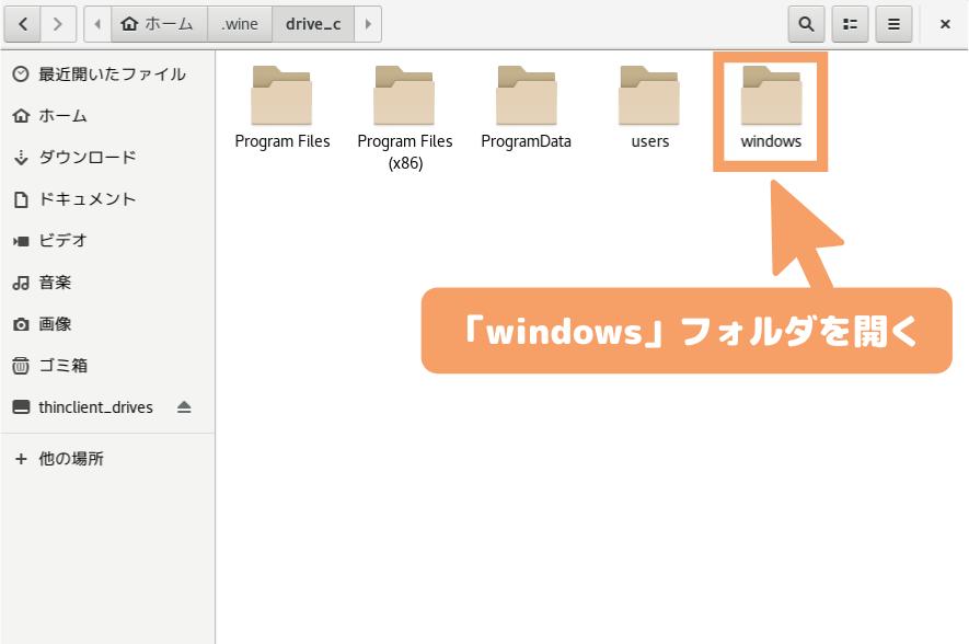 CentOS8(GNOME)の文字化け修正-「windows」フォルダ