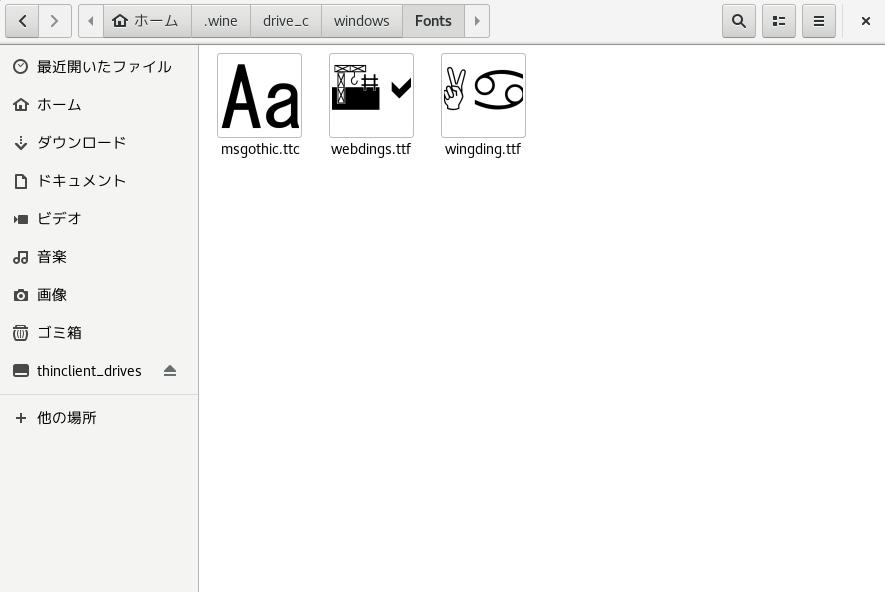 CentOS7(GNOME)の文字化け修正-移動後のFontsフォルダ