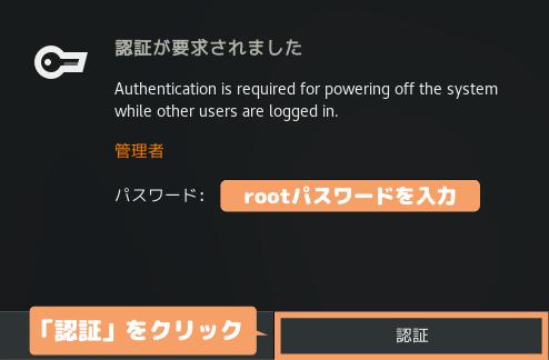 CentOS8(GNOME)の文字化け修正-「rootパスワード」を入力→「認証」