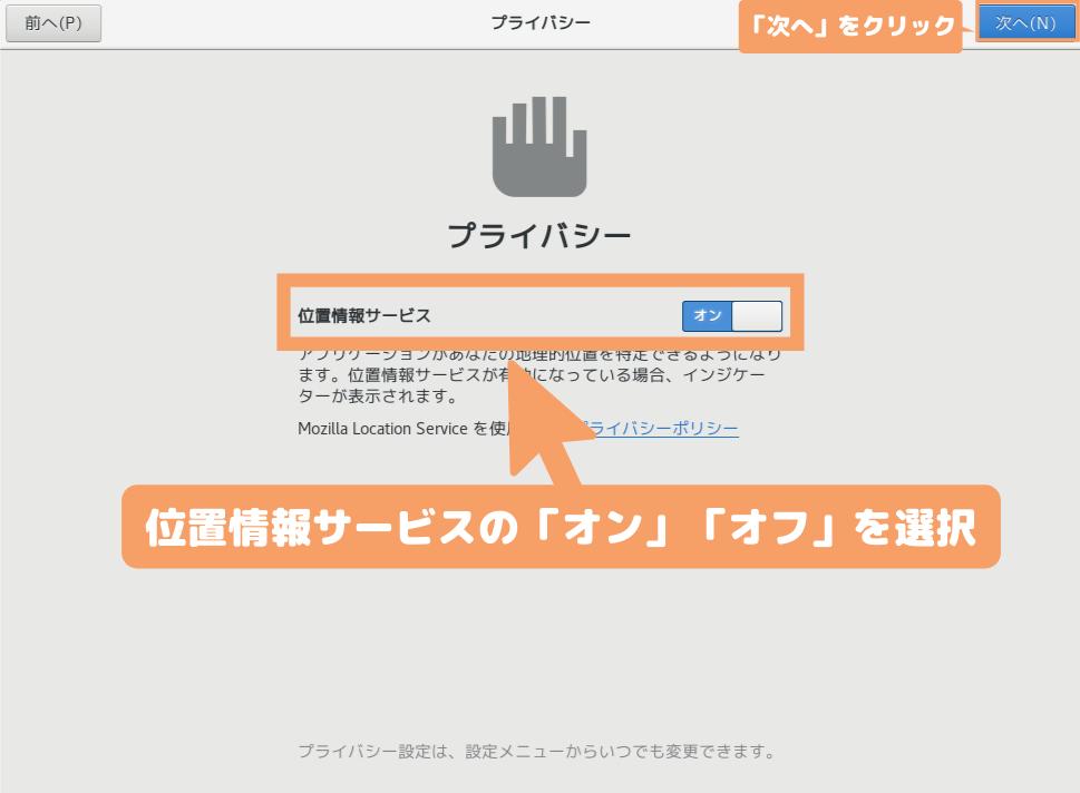 CentOS7(GNOME)の初期設定-プライバシー(位置情報サービス)