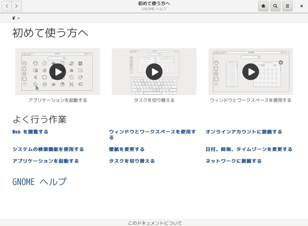 CentOS7(GNOME)の初期設定-初めて使う方へ