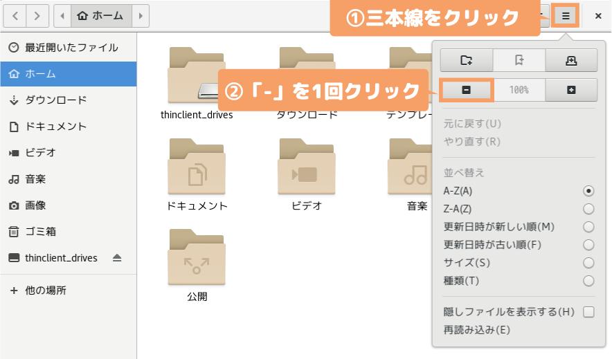 CentOS7(GNOME)の初期設定-アイコンサイズ変更方法