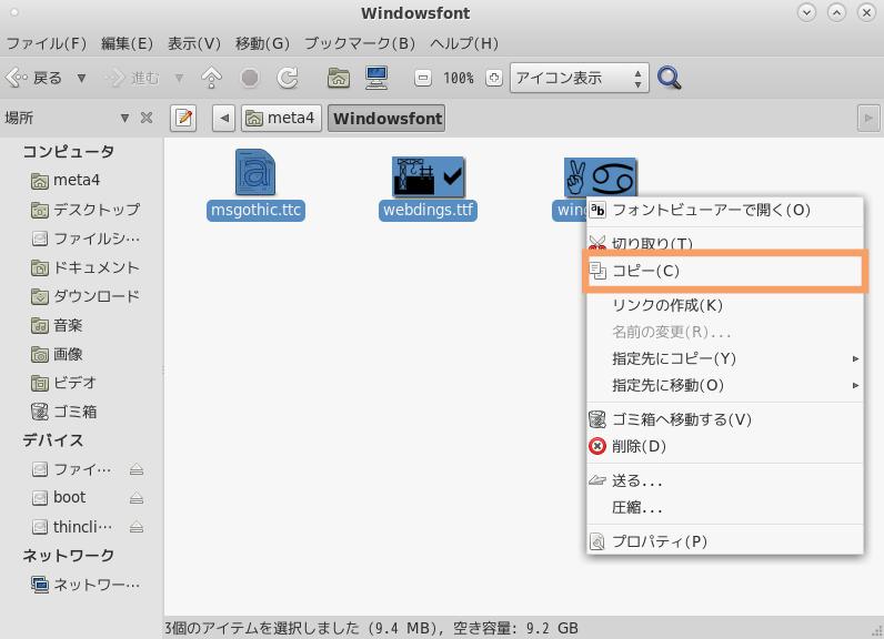 CentOS7(MATE)の文字化け修正-フォント3種類をコピー