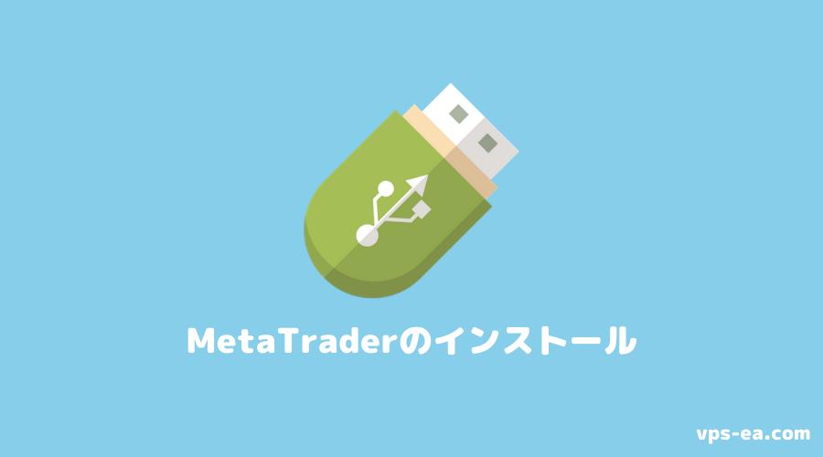 MetaTrader4/5のダウンロード・インストール