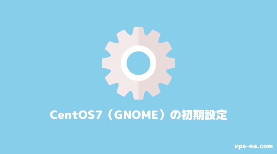 CentOS7(GNOME)の初期設定
