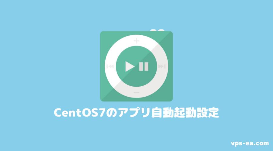 CentOS7(GNOME)でアプリを自動起動する設定