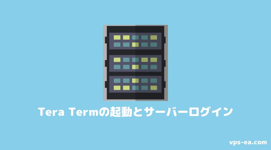 Tera Termの起動・VPSサーバーへのログイン