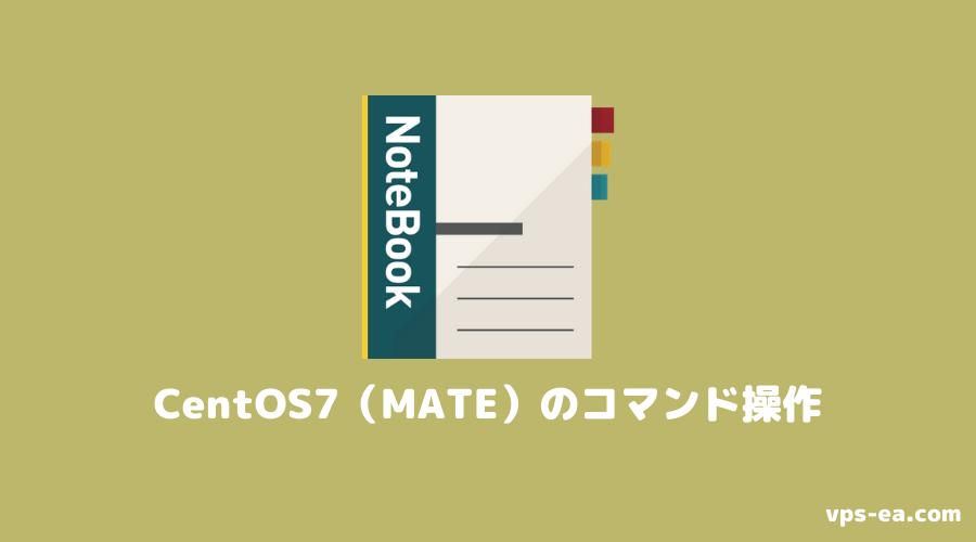CentOSでMetaTrader(MT4/5)を動かす為のコマンド操作