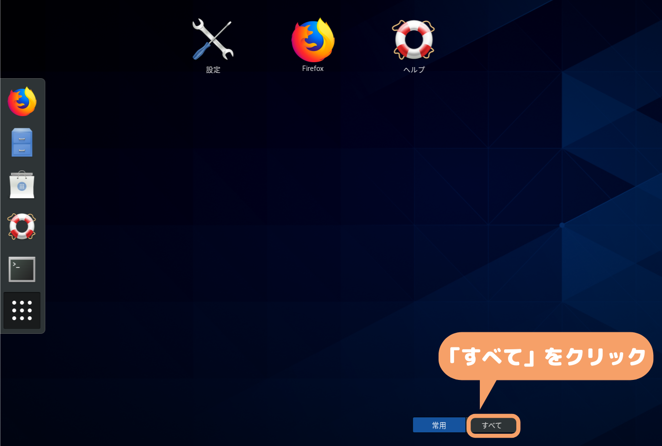 CentOS8(GNOME)の文字化け修正-「すべて」をクリック
